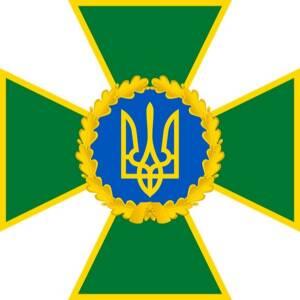 Державна прикордонна служба